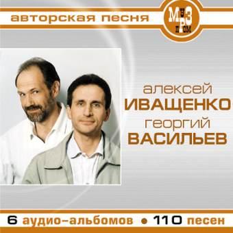 Слова из песен георгия иващенко