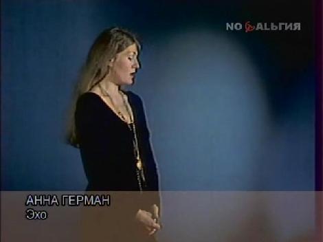 Анна герман - эхо любви когда анна запела, у одного из скрипачей дрогнул смычок, оркестр расстроился